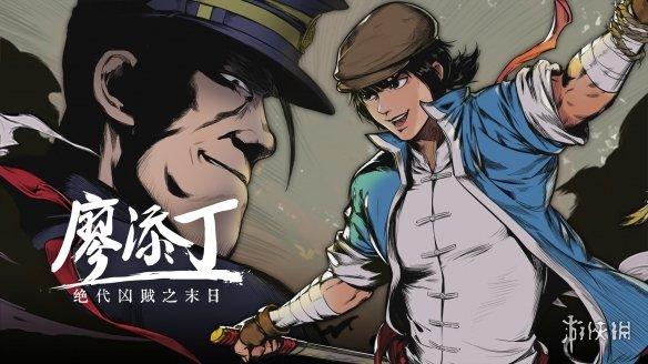 横版动作RPG《廖添丁 - 绝代凶贼之末日》宣传片2.0 发售日延期至11月2日