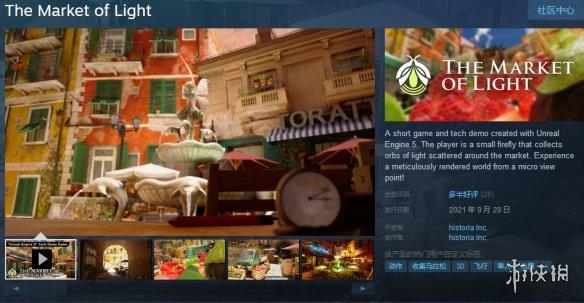 《The Market of Light》登陆Steam 展现虚幻五高品质图像质量