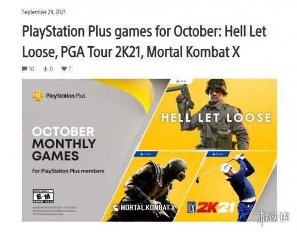 10月PS Plus三款会免游戏已公布!《真人快打X》《人间地狱》等