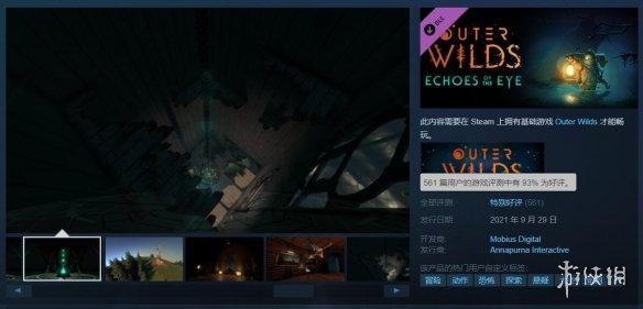 太空探索游戏《星际拓荒》全新DLC发布 增加全新解谜玩法任务
