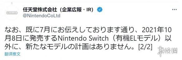 彭博社爆料已有11家开发商收到4K任天堂Switch开发机