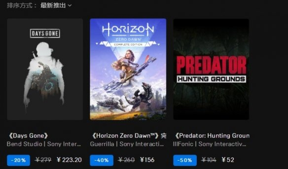 索尼PlayStation开启发行商特卖:《地平线:零之曙光》完整版仅167元