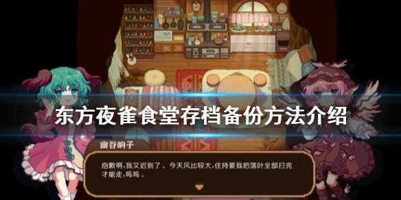 《东方夜雀食堂》存档怎么备份?存档备份方法介绍