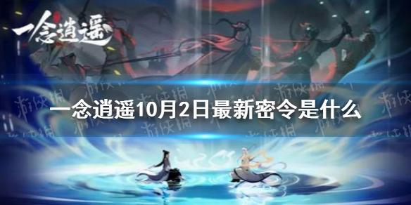 《一念逍遥》10月2日最新密令是什么 10月2日最新密令(图1)