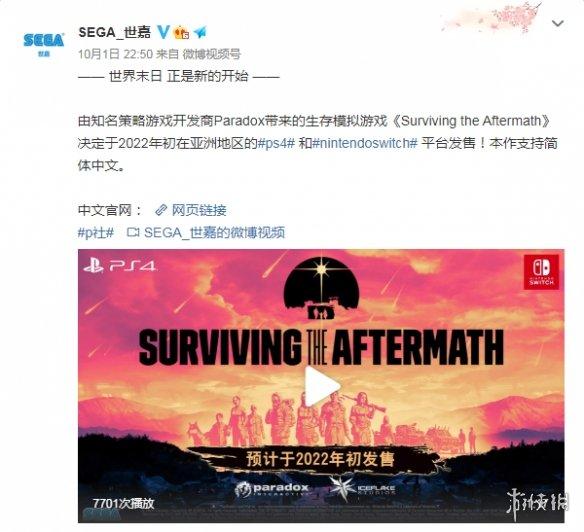TGS21:《末日求生》主机版中文预告公开 明年发售