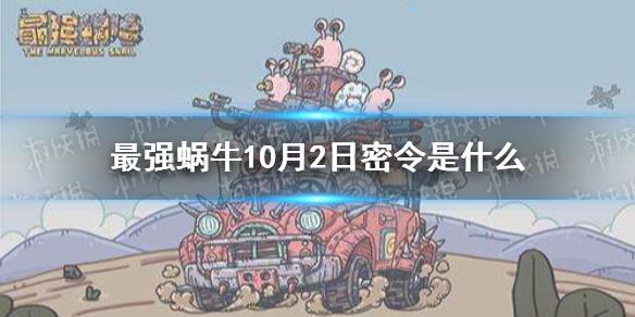 《最强蜗牛》10月2日密令是什么 10月2日密令一览最新(图1)