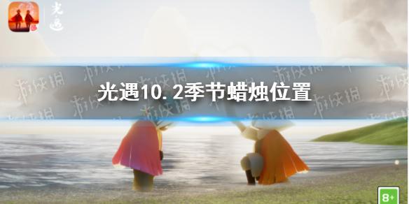 《光遇》10.2季节蜡烛位置 2021年10月2日季节蜡烛在哪(图1)