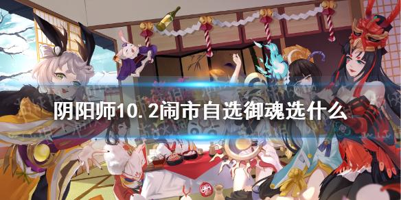 《阴阳师》10.2闹市自选御魂选什么 10月2日自选御魂推荐(图1)