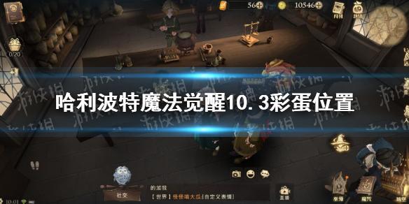 《哈利波特》国庆彩蛋10.3 10月3日国庆彩蛋位置介绍(图1)