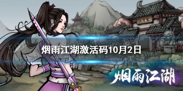 《烟雨江湖》激活码10月3日 10月3日最新激活码分享(图1)