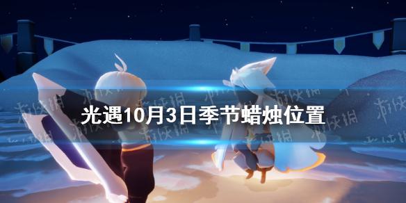 《光遇》10.3季节蜡烛位置 2021年10月3日季节蜡烛在哪(图1)