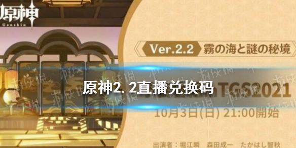 《原神》手游2.2直播兑换码分享 2.2版本兑换码汇总(图1)