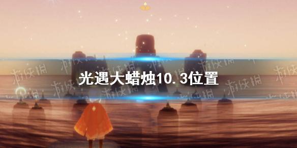 《光遇》大蜡烛10.3位置 10月3日大蜡烛在哪(图1)