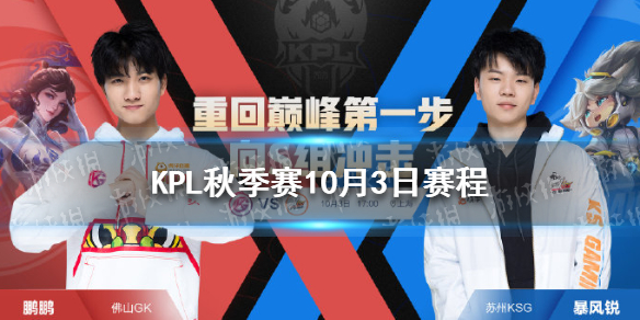 KPL秋季赛10月3日赛程分享 2021KPL秋季赛10.3赛程(图1)
