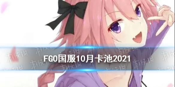 《FGO》国服10月卡池有哪些 2021年10月卡池一览(图1)