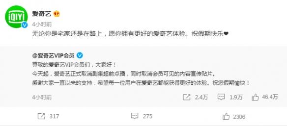 爱奇艺今日率先取消超前点播 多家视频平台紧随其后