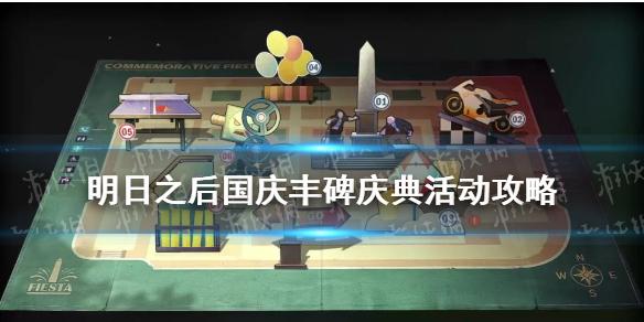 《明日之后》丰碑庆典怎么玩 国庆丰碑庆典活动玩法奖励一览(图1)