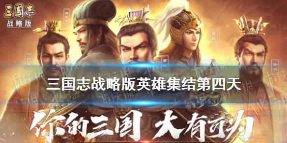 《三国志战略版》英雄集结第四天攻略 国庆英雄集结10月4日怎么过(图1)