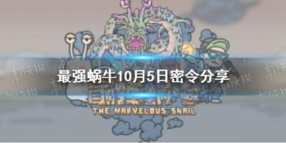 《最强蜗牛》10月5日密令是什么 10月5日密令一览最新(图1)