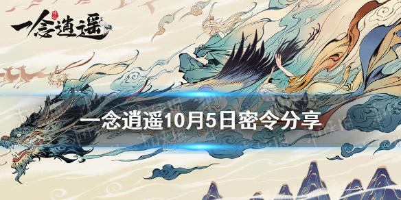 《一念逍遥》10月5日最新密令是什么 10月5日最新密令(图1)