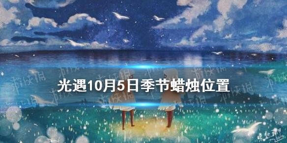《光遇》10.5季节蜡烛位置 2021年10月5日季节蜡烛在哪(图1)