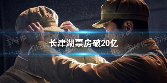 综合资讯-长津湖票房破20亿 吴京个人票房破200亿(图1)
