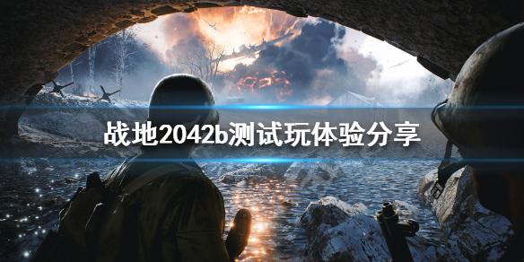 《战地2042》b测好玩吗 b测试玩体验分享