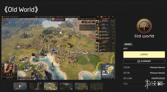 Epic独占策略游戏《旧世界》发布新预告片!将于2022年春季登陆Steam/GOG