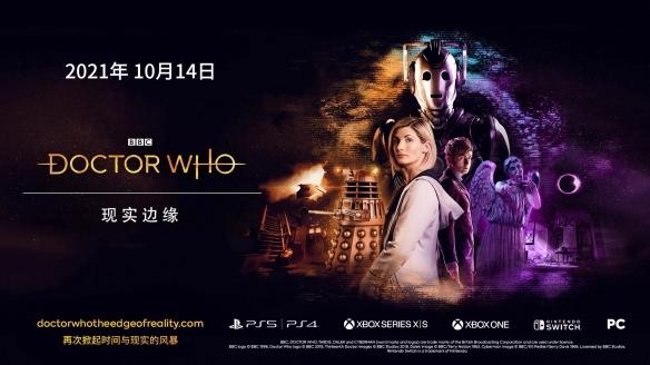 经典英剧衍生RPG《神秘博士:现实边缘》10.14发售 新增拼图、射击等隐蔽类游戏