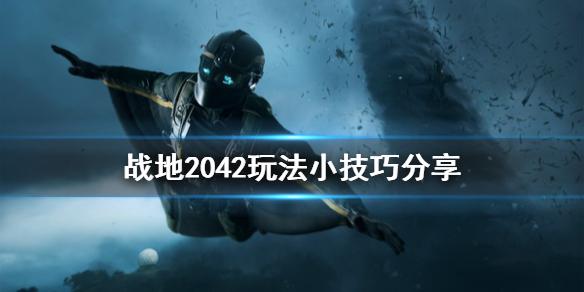 《战地2042》有什么技巧?玩法小技巧分享