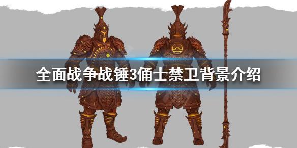 《全面战争战锤3》俑士禁卫是什么?俑士禁卫背景介绍