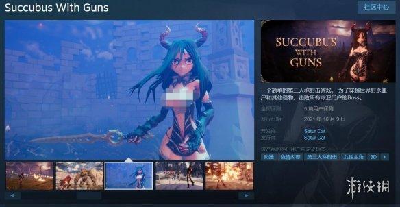 3D新游《魅魔之枪》登Steam 未来还将继续发布更新