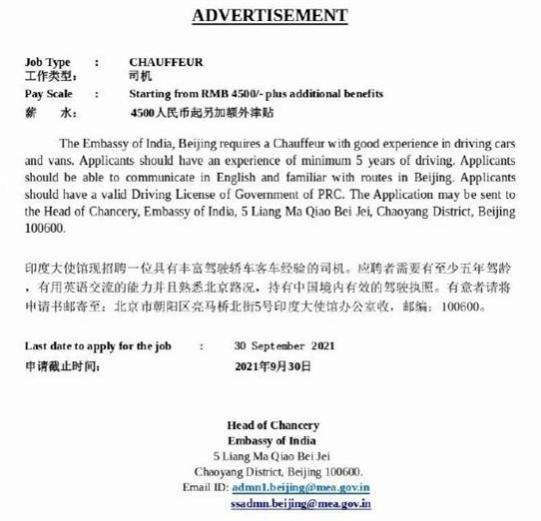 印度大使馆工资4500元在北京招聘司机 引网友热议