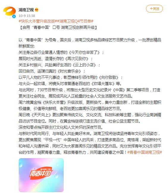网传《快乐大本营》无限期停播?湖南卫视发布回应