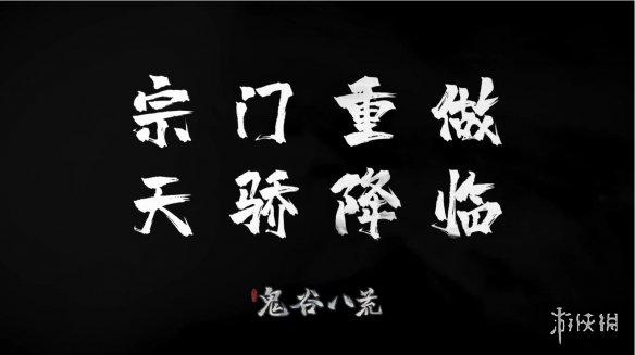 """《鬼谷八荒》大版本""""宗门·天骄""""预告赏 展示宗门大比、宗门资源争夺等"""