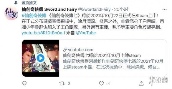 《仙剑奇侠传7》Steam版10月22日推出 预购玩家可提前2小时游玩