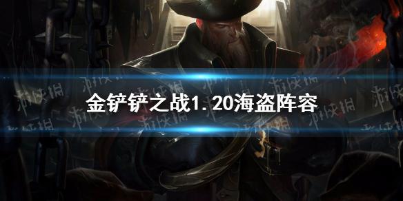 《金铲铲之战》海盗阵容推荐 1.20海盗阵容怎么玩(图1)