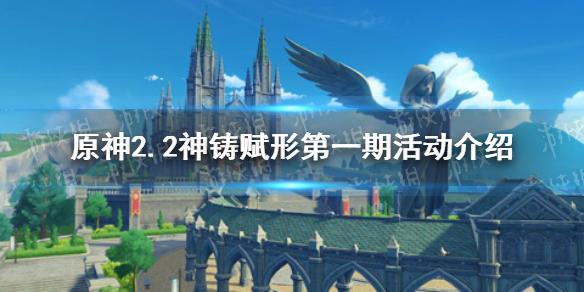 《原神手游》2.2神铸赋形第一期活动介绍 2.2武器池第一期是什么(图1)