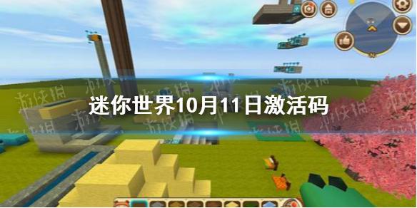 《迷你世界》2021年10月11日礼包兑换码 10月11日激活码(图1)