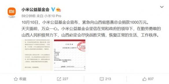 """""""鸿星尔克悄悄给山西捐物资""""再登热搜:携手共晋!"""