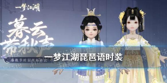 《一梦江湖》琵琶语时装怎么样 2021秋季时装琵琶语介绍(图1)