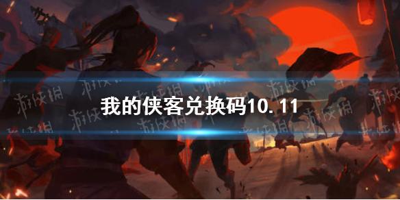 《我的侠客》兑换码10.11 兑换码口令码2021年10月11日(图1)