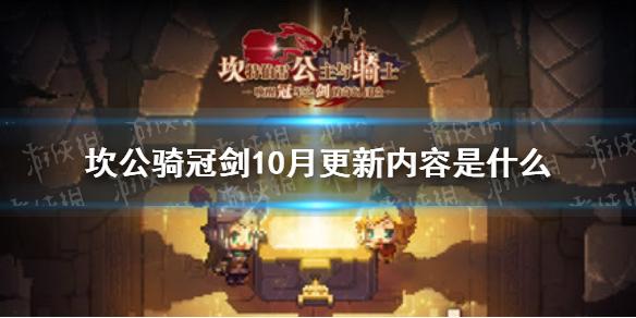 《坎公骑冠剑》10月更新内容是什么 10月更新内容前瞻(图1)