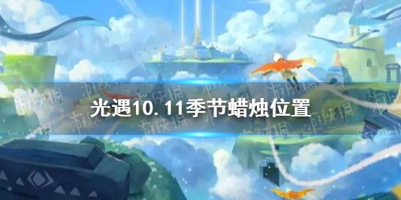 《光遇》10.11季节蜡烛位置 2021年10月11日季节蜡烛在哪(图1)