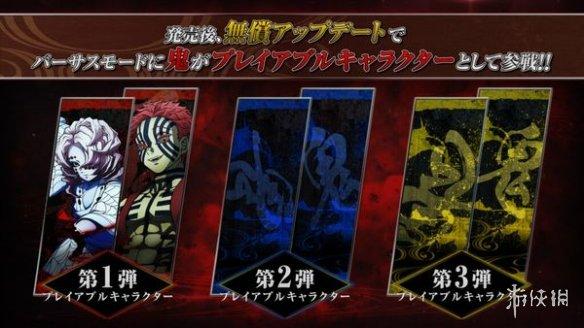 《鬼灭之刃 火神血风谭》首发免费更新追加鬼截图赏!