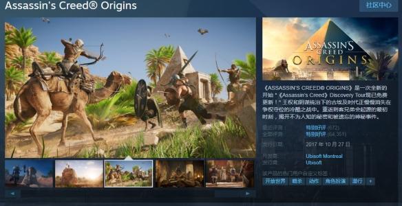 Steam每日特惠:《刺客信条》多作骨折《战地5》超低