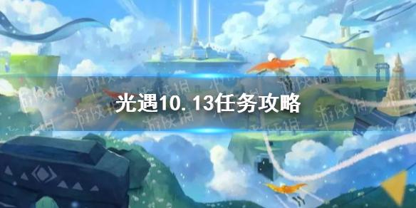 《光遇》10.13任务攻略 10月13日每日任务怎么做(图1)