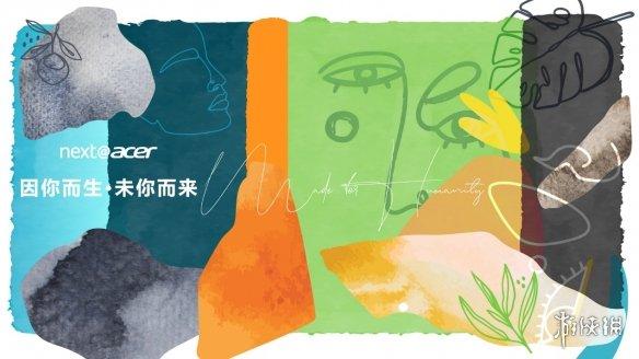 2021宏碁全球秋季新品发布会,因你而生 未你而来!