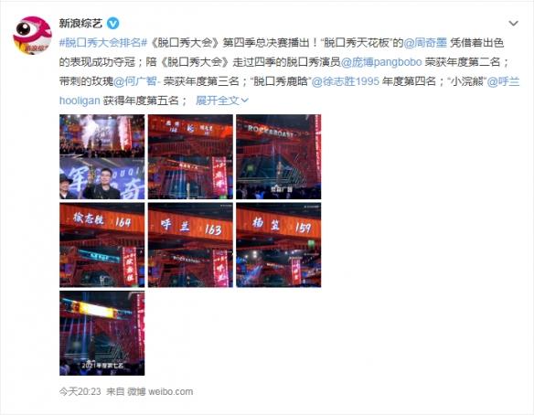 《脱口秀大会4》最终决赛落幕!周奇墨获年度总冠军