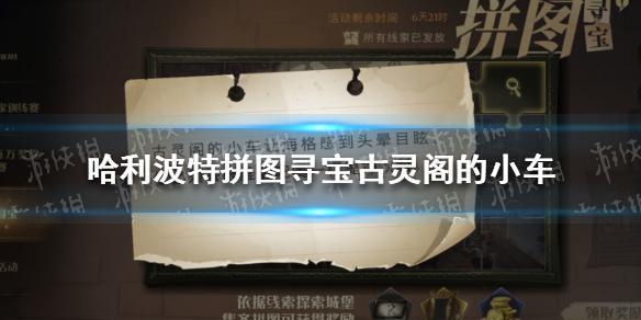 《哈利波特》拼图寻宝古灵阁的小车 哈利波特拼图寻宝10.13(图1)